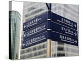 Street Signs in Pudong  Shanghai  China  Asia