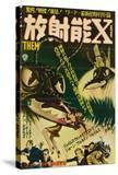 Them!  Japanese Movie Poster  1954