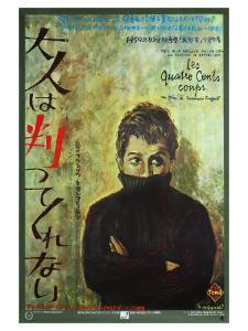 400 Blows, Japanese Movie Poster, 1959
