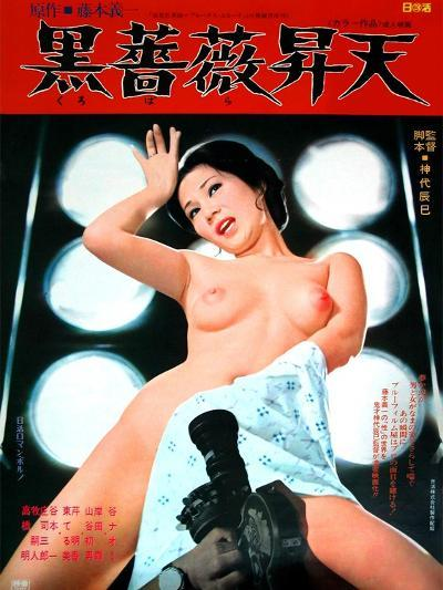 A Black Rose Ascension, Japanese Movie Poster--Giclee Print