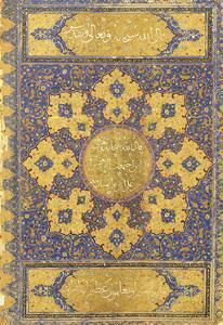 A Large Qur'An, Safavid Shiraz or Deccan, 16th Century (Manuscript on Buff Paper)