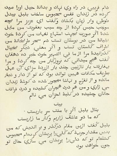A Page from a Persian Grammar--Giclee Print
