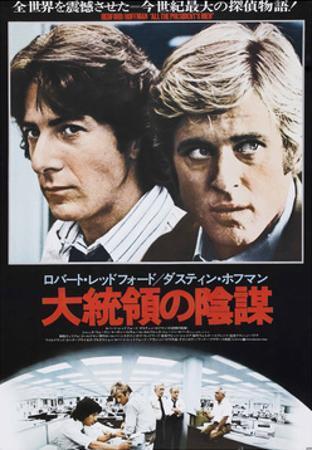 All the President's Men, Dustin Hoffman, Robert Redford on Japanese Poster Art, 1976