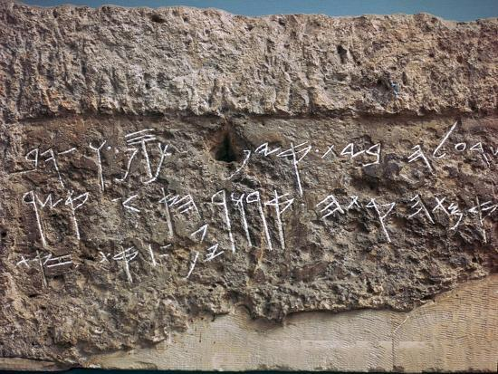 Archaic hebrew script from the lintel of a tomb, c.7th century BC-Unknown-Giclee Print