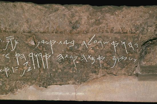 Archaic hebrew script from the lintel of a tomb, c.8th century BC-Unknown-Giclee Print
