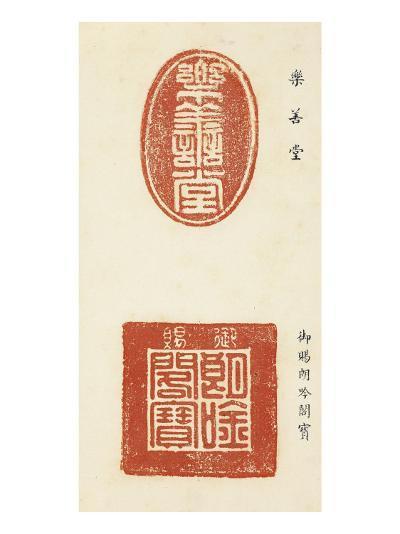 Bao sou--Giclee Print