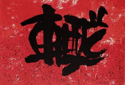 Barcelona-Ki-Chang Kim-Limited Edition