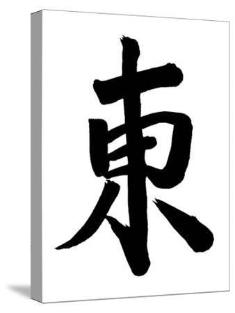 'East' in Chinese