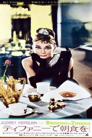 Breakfast at Tiffany's, Audrey Hepburn on Japanese Poster Art, 1961