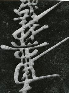 Calligraphy, Japan, 1970 by Brett Weston
