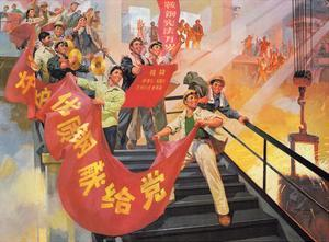 """""""Bursting with Joy"""", Propaganda Poster from the Chinese Cultural Revolution, 1970"""