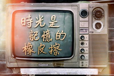 https://imgc.artprintimages.com/img/print/china-10mkm2-collection-instants-of-series-retro-tv_u-l-pz72xy0.jpg?p=0