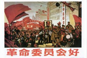 China: Poster, 1976