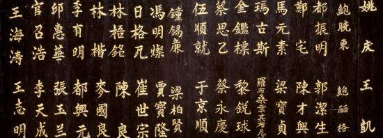 Chinese Ideograms, Temple, Beijing, China--Photographic Print