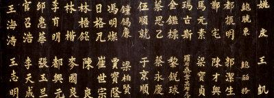 https://imgc.artprintimages.com/img/print/chinese-ideograms-temple-beijing-china_u-l-okb7f0.jpg?p=0
