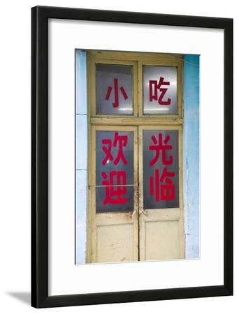 Chinese Text on the Door of a House, Dashilar District, Beijing, China