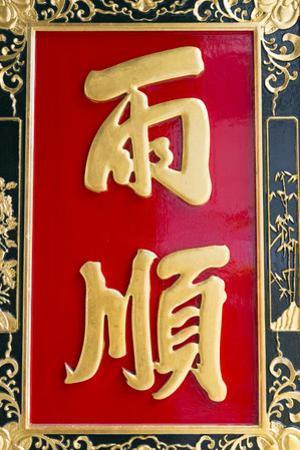 South East Asia, Singapore, Wak Hai Cheng Bio Chinese Temple