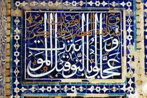 Detail of Tomb in Shah-i-Zinda Complex, Samarkand, 15th century by CM Dixon