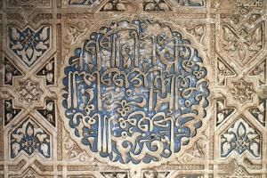Decoration of the Room of the Two Sisters, Alhambra