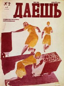 The Socialist Emulation, 1929 by Dmitriy Stakhievich Moor