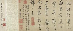 Freehand Copy of Zhang Xu's Writing of the Stone Record (Ink on Silk) by Dong Qichang