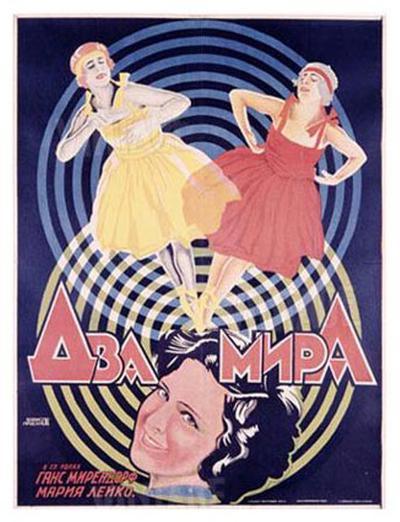 Dva Mira, Two Worlds- Borisov & Prusakov-Giclee Print