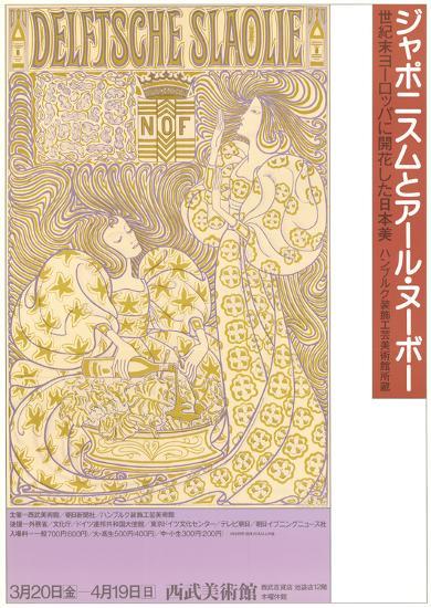 Exhibition in Japan-Unknown-Art Print