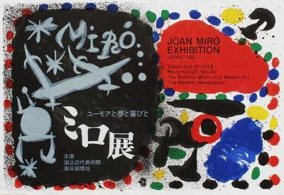 Expo 66 - Tokyo National Museum of Modern Art-Joan Mir?-Premium Edition