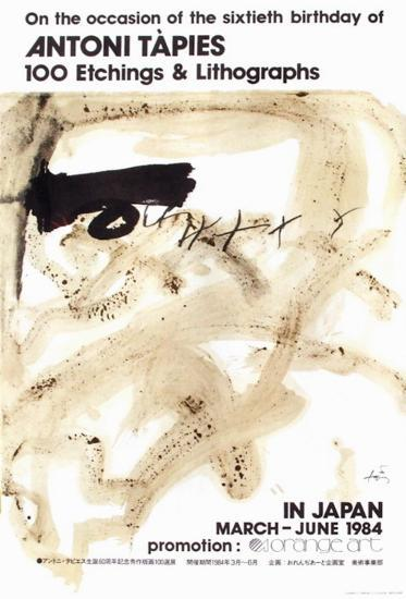 Expo 84 - In Japan-Antoni Tapies-Collectable Print