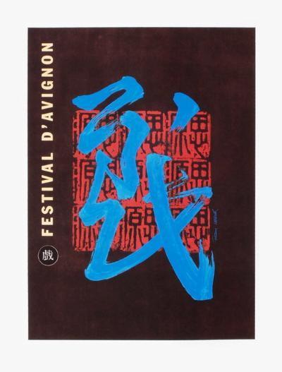 Festival d'Avignon-Fabienne Verdier-Collectable Print