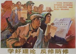 Fight and Prevent Revisionism of Marxist Principles, Chinese Cultural Revolution