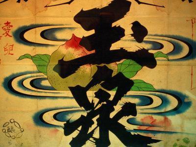Old Sake Labels Displayed in Gekkeikan Okura Sake Museum, Chushojima, Kyoto, Japan