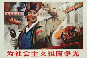 Get Glory for Our Socialist Country', Published by Tianjin People's Art Publishing House, 1971