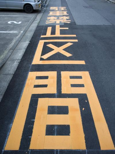 Giant Kanji Characters Telling Drivers This Is a No Parking Zone, Fukui City, Japan--Photographic Print