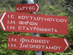 Signs on Mount Athos, Greece, Europe by Godong