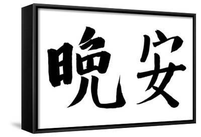 Good Night In Chinese Photographic Print Blackred Art Com