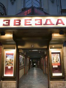 Zvezda Cinema, Belgrade, Union of Serbia and Montenegro (Yugoslavia) by Greg Elms