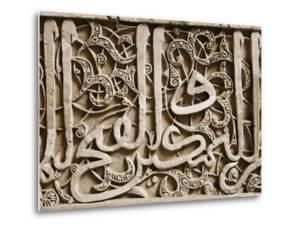 Arabic Carving, Bou Inania Medersa, Fez, Morocco, North Africa, Africa by Guy Edwardes