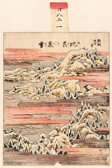 Hira No Bosetsu-Katsushika Hokusai-Giclee Print