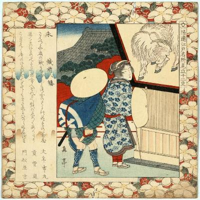 Hitsuji Kuramae Hachiman--Giclee Print