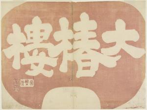 Shop Sign of Daichinro, 1842 by Hogyoku