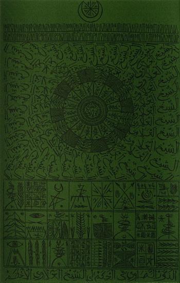 Hommage à Cheikh Al Alawi Al Moustaghanami V-Rachid Koraichi-Limited Edition