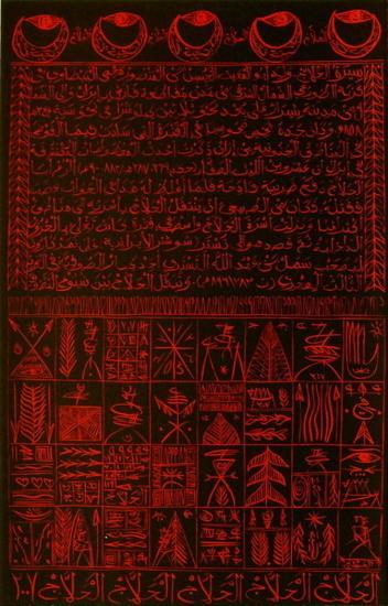 Hommage à Hallaj II-Rachid Koraichi-Limited Edition