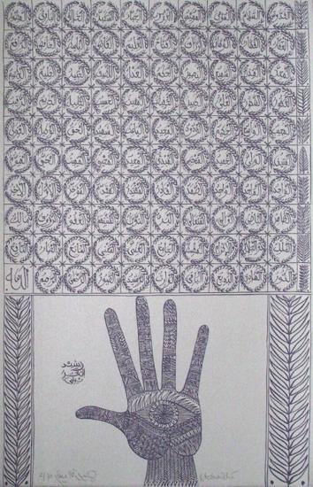 Hommage à Ibn Ata Allah Iskandari I-Rachid Koraichi-Limited Edition