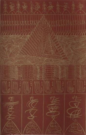 Hommage à Ibn El Arabi II-Rachid Koraichi-Limited Edition