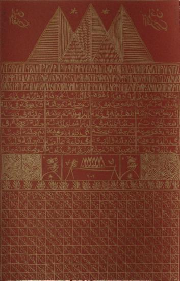 Hommage à Ibn El Arabi VI-Rachid Koraichi-Limited Edition