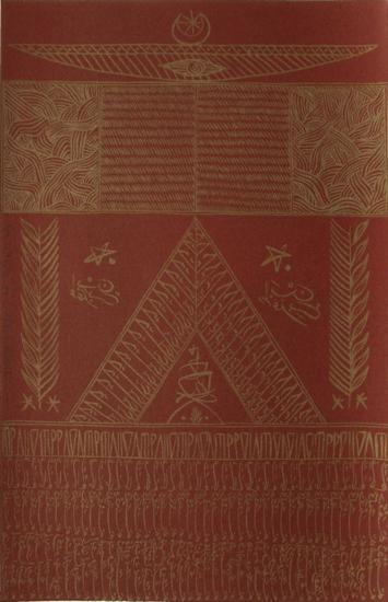 Hommage à Ibn El Arabi VII-Rachid Koraichi-Limited Edition