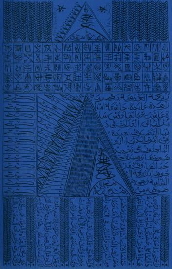 Hommage à Rabia Al Adawiyya V-Rachid Koraichi-Limited Edition