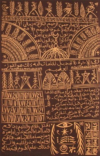 Hommage à Sidi Abdelkader Jilali IV-Rachid Koraichi-Limited Edition