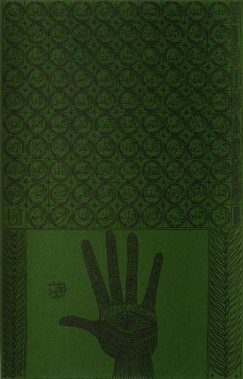 Hommage ? Cheikh Al Alawi Al Moustaghanami I-Rachid Koraichi-Limited Edition